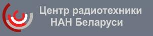 Центр радиотехники НАН Беларуси
